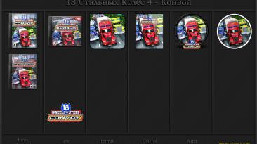 "18 Wheels of Steel: Convoy ""Иконки (ArtGamer)"""