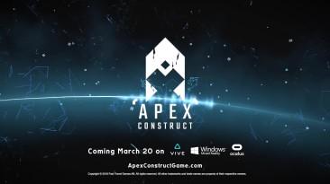 Трейлер выхода Apex Construct