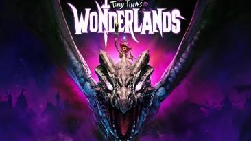 Tiny Tina's Wonderlands выйдет в период с января по март 2022 года