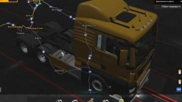 "Euro Truck Simulator 2 ""Русификатор для карты Дороги к Аралу версия 1.1 (v1.35.x)"""
