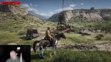 Настройка графики без потери качества в Red Dead Redemption 2