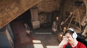 Assassin's Creed: Unity - Смешной Монтаж, угар, приколы