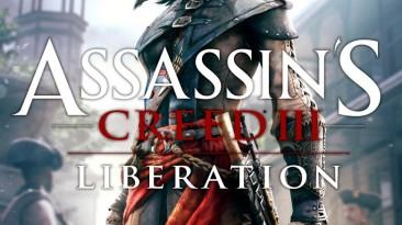 Assassin's Creed Liberation HD: Таблица для Cheat Engine (+2) [1.0] {Artur}