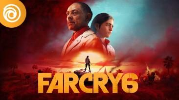 Релизный трейлер Far Cry 6 с хвалебными рецензиями