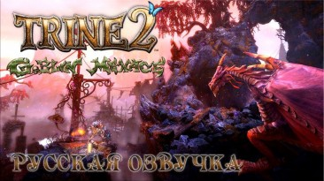 Русификатор речи для Trine 2: Goblin Menace v1.0