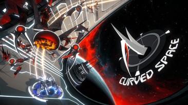 Отчёт пошёл: запуск Curved Space состоится в июне