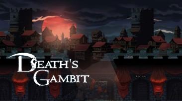 Death's Gambit - пиксельная душонка