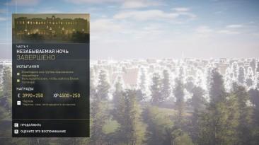 Assassin's Creed: Syndicate: Сохранение/SaveGame (Завершена Часть 9)