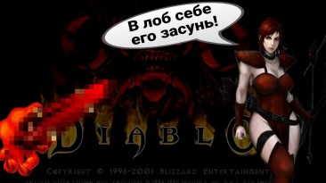 О чём была Diablo 1 или история камня во лбу