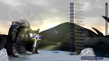 """Warcraft 3 """"TFT: Камень Мира"""""""