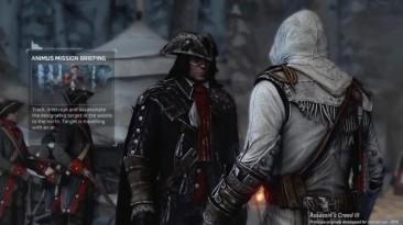 Как выглядела Assassin's Creed 3 на ранних этапах разработки