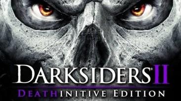 Слух: Amazon раскрыл дату выхода Darksider 2: Deathinitive Edtion