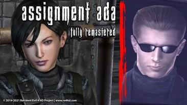 Демонстрация сценария Assignment: Ada из модификации Resident Evil 4 HD Project