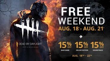 Бесплатные выходные у Dead by Daylight