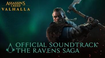 "Assassin's Creed: Valhalla ""Мини-альбом The Ravens Saga"""