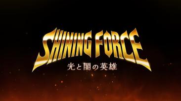 Shining Force: Heroes of Light and Darkness анонсирована для мобильных устройств