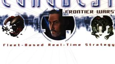 Conquest: Frountier Wars: Коды