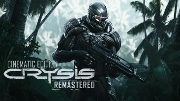 "Crysis Remastered ""Кинематографичная графика"""
