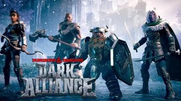 Разработчики Dungeons and Dragons: Dark Alliance обещают всё исправить
