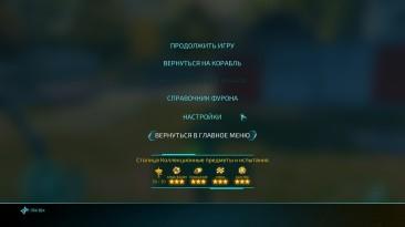 Destroy All Humans!: Сохранение/SaveGame (Игра пройдена на 100%)