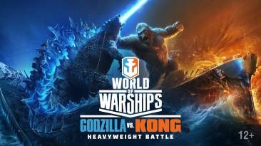 """В World of Warships стартовало событие """"Годзилла против Конга"""""""