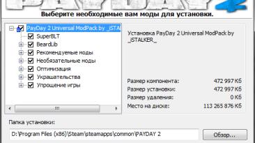 """PayDay 2 """"Универсальный МодПак v7 (для 1.101.940)"""""""