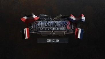 "Объявлена дата выхода DLC ""Axis Operations - 1940"" для Panzer Corps 2"