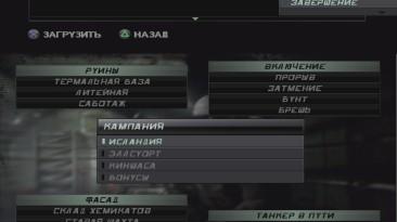 Splinter Cell: Double Agent: Сохранение/SaveGame (Игра пройдена на 100%) [PS2]