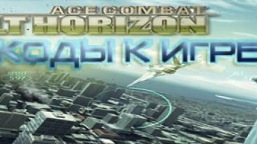 Ace Combat: Assault Horizon: Разблокирование позывных в мультиплеере