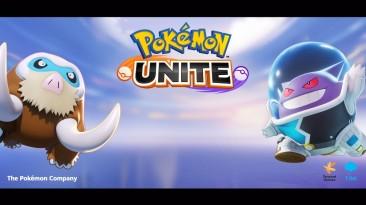 Уже завтра состоится релиз Pokemon Unite на мобильных устройствах