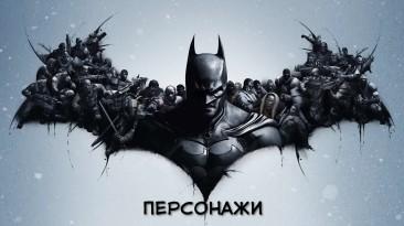Бэтмен здорового человека: Arkham Origin