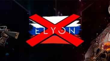 Игроки из России не смогут официально играть в Elyon