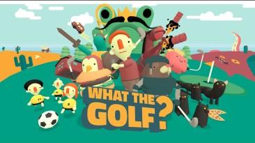 Релизный трейлер What the Golf?
