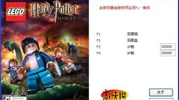 LEGO Harry Potter - Years 5-7: Трейнер/Trainer (+2) [1.0] {Fy`}