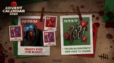Ежедневные подарки за вход в игру Dead by Daylight: последняя неделя