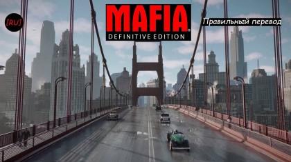 [RU] Mafia: Definitive Edition -Трейлер #1 (Русская озвучка)
