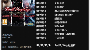 Devil May Cry 3 - HD Collection: Трейнер/Trainer (+11) [1.0] {FLiNG}