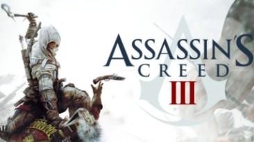 "Assassin's Creed 3 / Assassin""s Creed III: Трейнер/Trainer (+4) [1.0] {Abolfazl.k}"