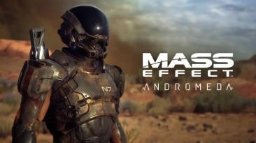 Mass Effect Andromeda или как расстроить полмира