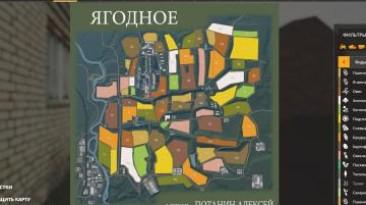 """Farming Simulator 19 """"Карта - Село Ягодное v2.0"""""""