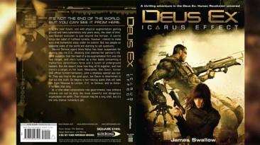Книга по Deus Ex: Human Revolution