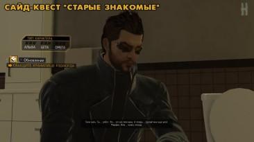 """Deus Ex: Human Revolution - Получение секретного достижения """"Синдром Кеворкяна"""""""