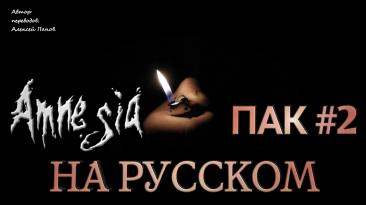 """Amnesia: The Dark Descent - """"Второй пак переводов для других историй"""""""