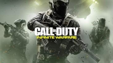 Call of Duty: Infinite Warfare исполнилось 3 года