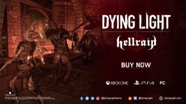 Трейлер последнего дополнения Dying Light - Hellraid