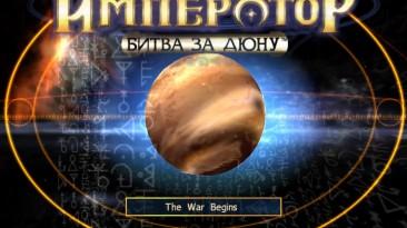 Emperor Battle for Dune - музыка