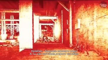 Crysis 3 и PacMan - рэп битва.