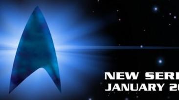 Star Trek возвращается!