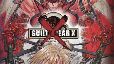 Guilty Gear X: Как играть за Боссов