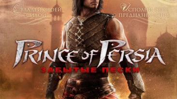 Prince of Persia: The Forgotten Sands русификатор текста + звук от Акелла